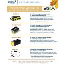 Надежная защита Axiom для систем видеонаблюдения