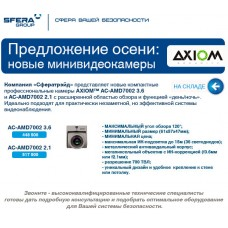 Возможности новых миникамер: AC-AMD7002 3.6 и AC-AMD7002 2.1