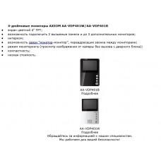 Стильная безопасность: новые видеодомофоны от AXIOM