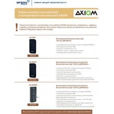 СКУД дешевле не бывает: новые контролеры-считыватели AXIOM
